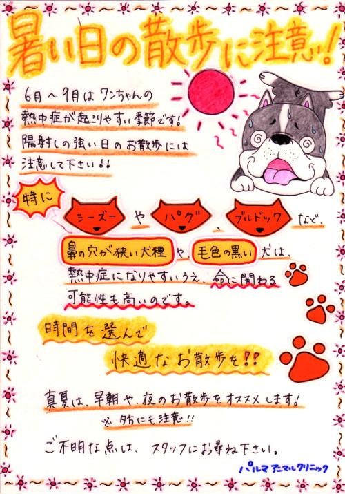 犬 の 熱中 症 の 症状
